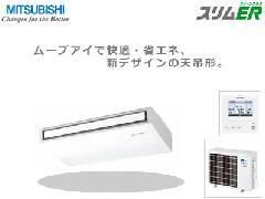 三菱 スリムERシリーズ PCZ-ERP112KD