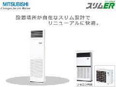 三菱 スリムERシリーズ PSZ-ERP63SKD