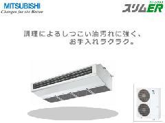三菱 スリムERシリーズ PCZ-ERP80SHD