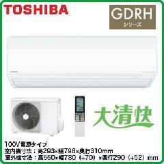 東芝 GDRHシリーズ RAS281GDRH