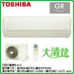 東芝 GRシリーズ RAS251GR
