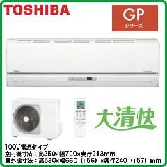 東芝 GPシリーズ RAS401GP