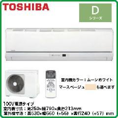 東芝 Dシリーズ RAS-2824D