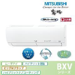 三菱 BXVシリーズ MSZ-BXV254