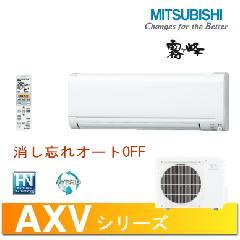 三菱 AXVシリーズ MSZ-AXV364