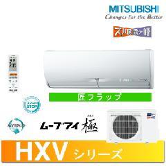 三菱 HXVシリーズ MSZ-HXV634S