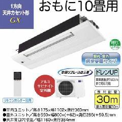 三菱 1方向天井カセット GXシリーズ MLZ-GX282AS
