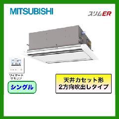 三菱 2方向天井カセット形 スリムERシリーズ PLZ-ERP45SLEF