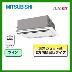 三菱 2方向天井カセット形 スリムERシリーズ PLZX-ERP112SFEF