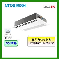 三菱 1方向天井カセット形 スリムERシリーズ PMZ-ERP40SFEF