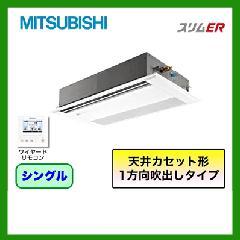 三菱 1方向天井カセット形 スリムERシリーズ PMZ-ERP80SFEF