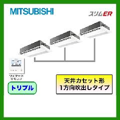 三菱 1方向天井カセット形 スリムERシリーズ PMZT-ERP160FEF