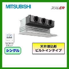 三菱 ビルトイン形 スリムERシリーズ PDZ-ERP140GF