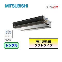 三菱 天井埋込形 スリムERシリーズ PEZ-ERP160DF
