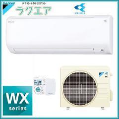 ダイキン WXシリーズ S25RTWXS-W
