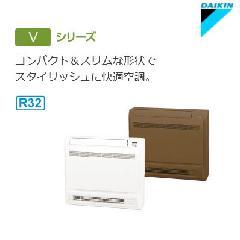 ダイキン 床置形 S36RVV-W(-T)
