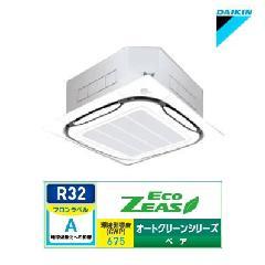 ダイキン 天井埋込カセット形 エコ・ラウンドフロー<標準>タイプ SZRC80BTG
