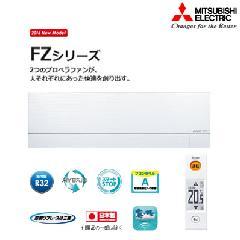 三菱 霧ヶ峰 FZシリーズ MSZ-FZ9016S(W)