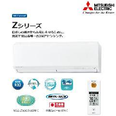 三菱 霧ヶ峰 Zシリーズ MSZ-ZW255(W)(T)