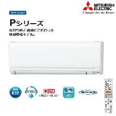 三菱 霧ヶ峰 Pシリーズ MSZ-P255(W)