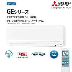 三菱 霧ヶ峰 GEシリーズ MSZ-GE255(W)