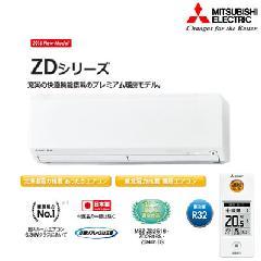 三菱 霧ヶ峰 ZEシリーズ MSZ-ZD2516(W)