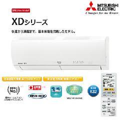 三菱 霧ヶ峰 XDシリーズ MSZ-XD2516(W)