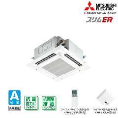 三菱 4方向天井カセット形<ファインパワーカセット> PLZ-ERP50SELEH