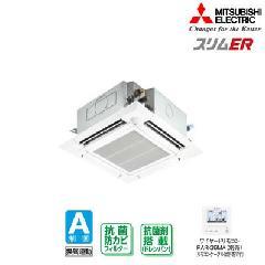 三菱 4方向天井カセット形<ファインパワーカセット> PLZ-ERP63SEEH