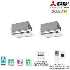 三菱 2方向天井カセット形 PLZX-ZRMP80LEH