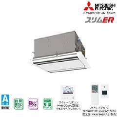三菱 2方向天井カセット形 PLZ-ERP63SLH