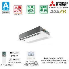 三菱 1方向天井カセット形 PMZ-ZRMP80FFH