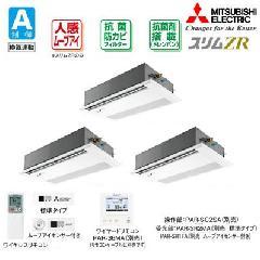 三菱 1方向天井カセット形 PMZT-ZRP224FH