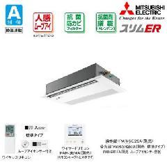三菱 1方向天井カセット形 PMZ-ERP40FEH