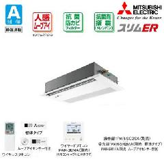 三菱 1方向天井カセット形 PMZ-ERP40FH