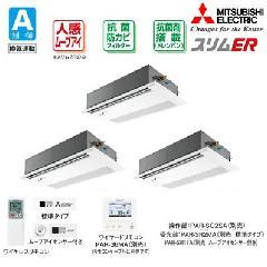 三菱 1方向天井カセット形 PMZT-ERP160FEH