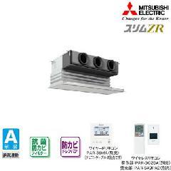 三菱 天井ビルトイン形 PDZ-ZRMP160GH