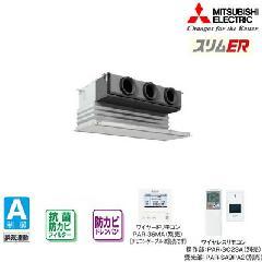 三菱 天井ビルトイン形 PDZ-ERP160GH