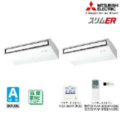 三菱 天吊形 PCZX-ERP160KH
