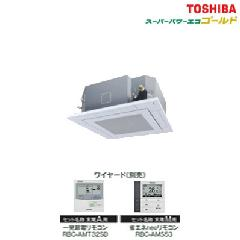 東芝 天井カセット形 4方向吹出しタイプ スーパーパワーエコゴールド AUSA08076M