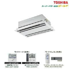 東芝 天井カセット形 2方向吹出しタイプ スーパーパワーエコゴールド AWSA04556M