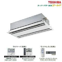 東芝 天井カセット形 2方向吹出しタイプ スーパーパワーエコゴールド AWSA08056JM