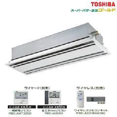 東芝 天井カセット形 2方向吹出しタイプ スーパーパワーエコゴールド AWSA16056M