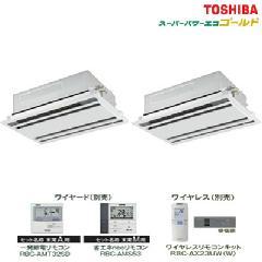 東芝 天井カセット形 2方向吹出しタイプ スーパーパワーエコゴールド AWSB08056JA