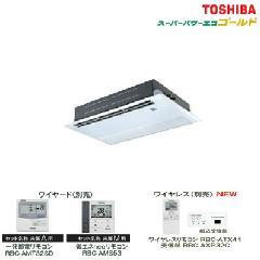 東芝 天井カセット形 1方向吹出しタイプ スーパーパワーエコゴールド ASSA08056A