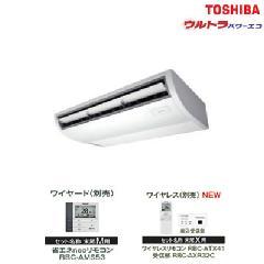 東芝 天井吊形 ウルトラパワーエコ RCXA08011JM