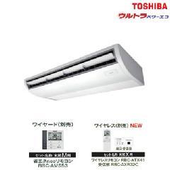 東芝 天井吊形 ウルトラパワーエコ RCXA14011X