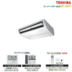 東芝 天井吊形 スーパーパワーエコゴールド ACSA04586JX
