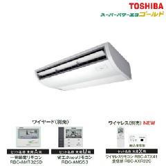 東芝 天井吊形 スーパーパワーエコゴールド ACSA06386JX