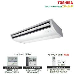 東芝 天井吊形 スーパーパワーエコゴールド ACSA11286M